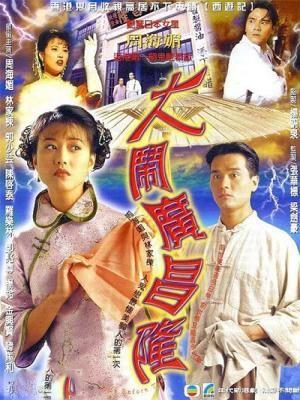 Xem Đại Náo Quảng Xương Long - SCTV9 Trung Quốc