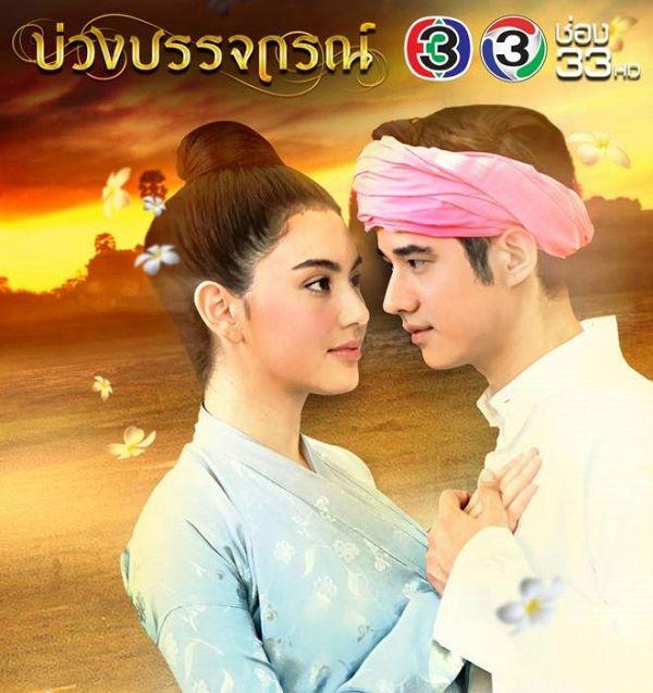 Hẹn Ước Tình Yêu Thái Lan -