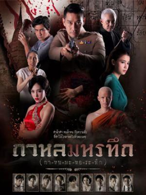 Lời Nguyền Bí Ẩn Thái Lan