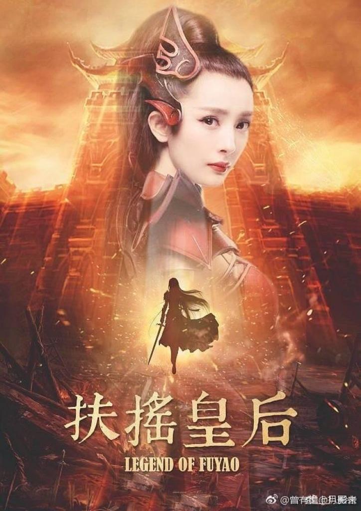 Phù Dao Hoàng Hậu-