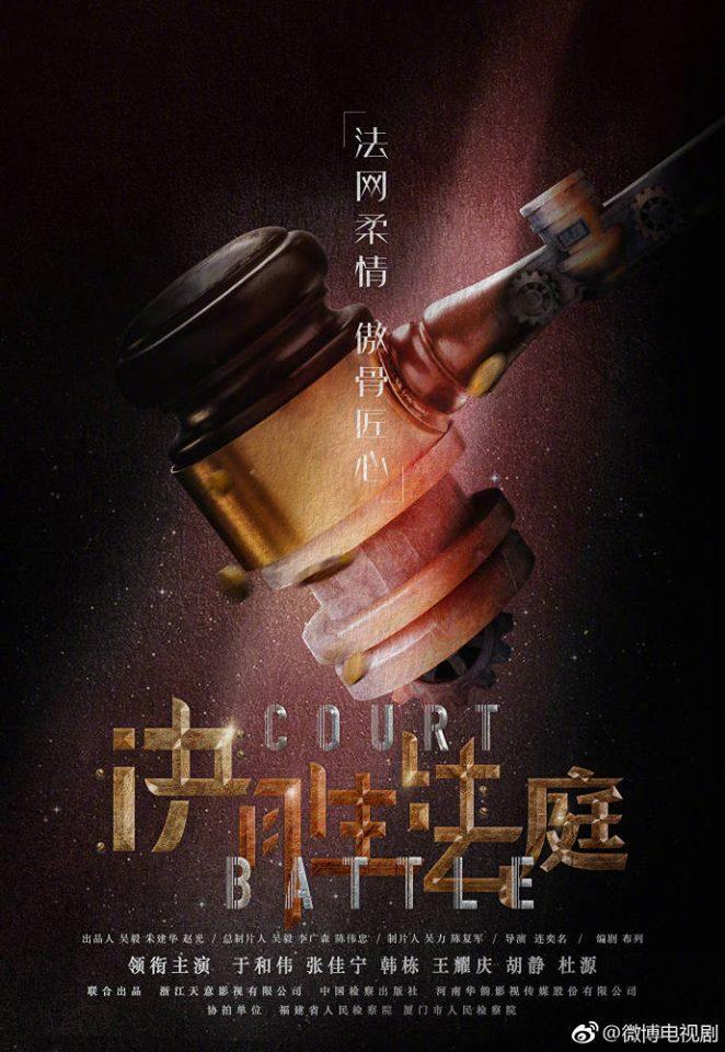 Quyết Thắng Tòa Án