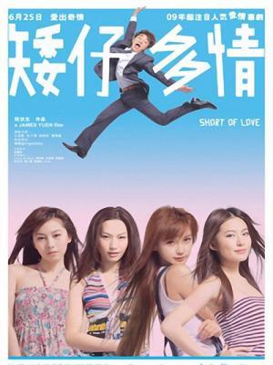 Phim ái tử đa tình Trung Quốc