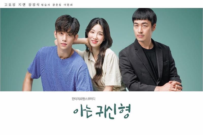 Phim anh trai ma của tôi Hàn Quốc 2019