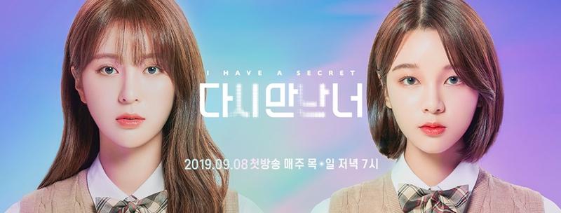 Phim bí mật của tớ Hàn Quốc 2019