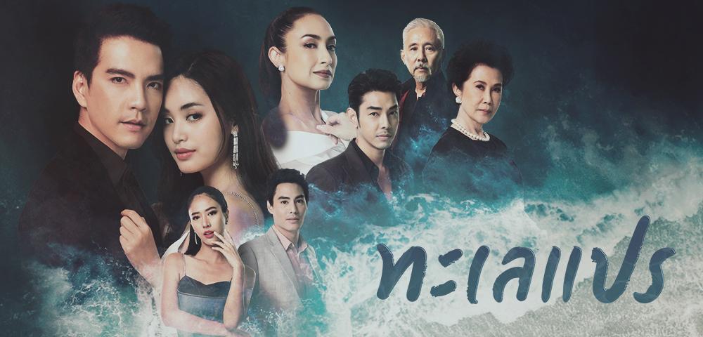 Phim biển động Thái Lan 2020