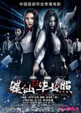 Phim bức ảnh ma ám Trung Quốc 2017