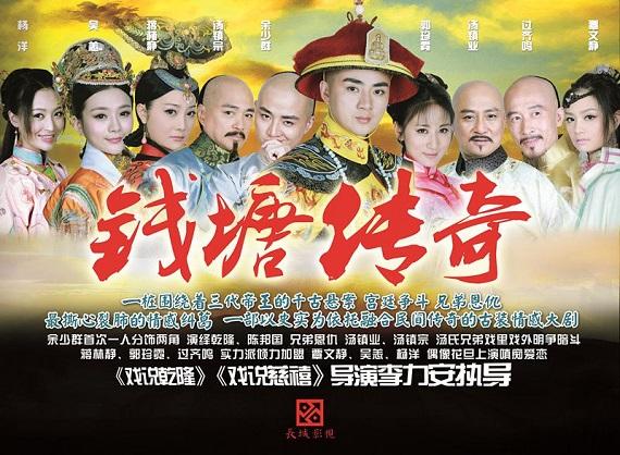 Càn long truyền kỳ Trung Quốc