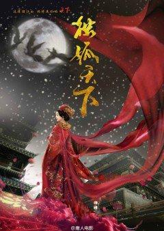 Độc Cô Thiên Hạ -