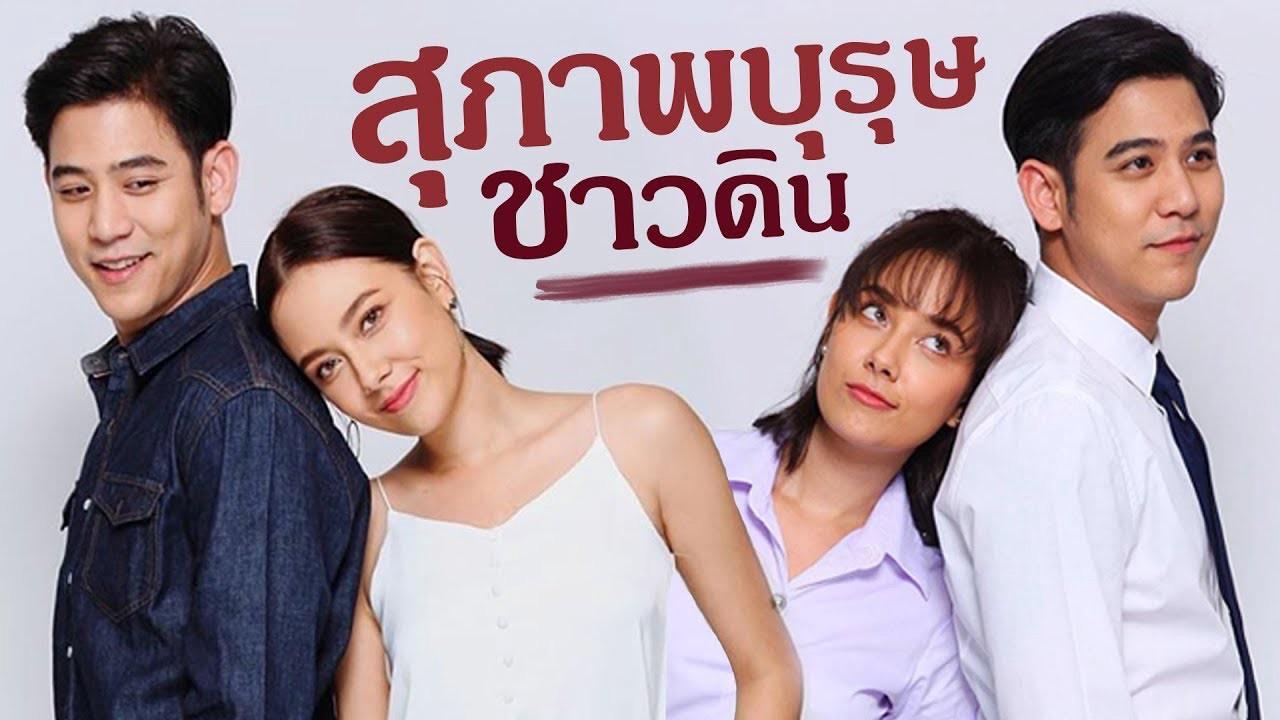 Phim đứa con của đất Thái Lan 2020