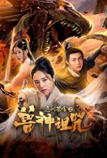 Phim lời nguyền thần thú poster