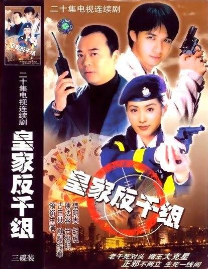 Phim lực lượng chống lừa đảo Hong Kong