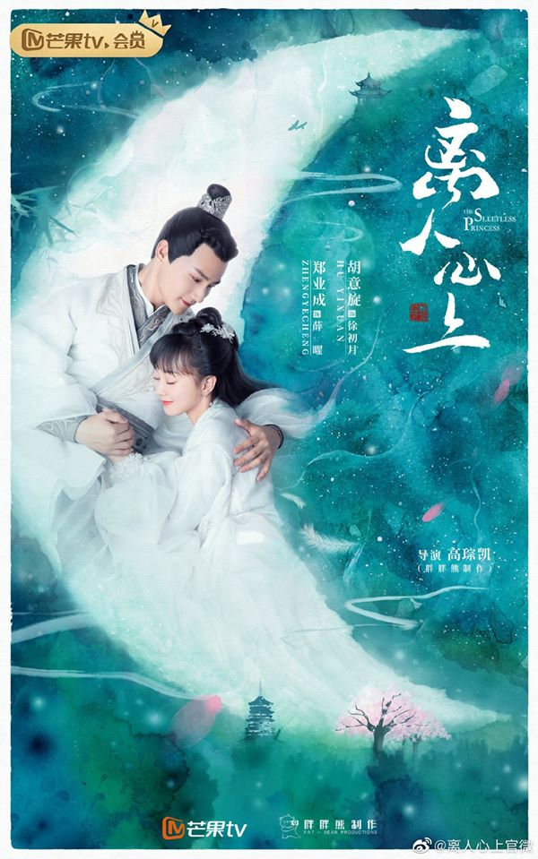 Phim ly nhân tâm thượng poster