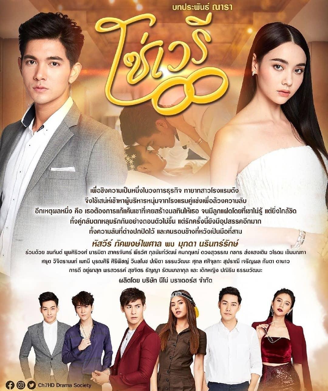 Phim Thái Lan: Mắt xích hận thù