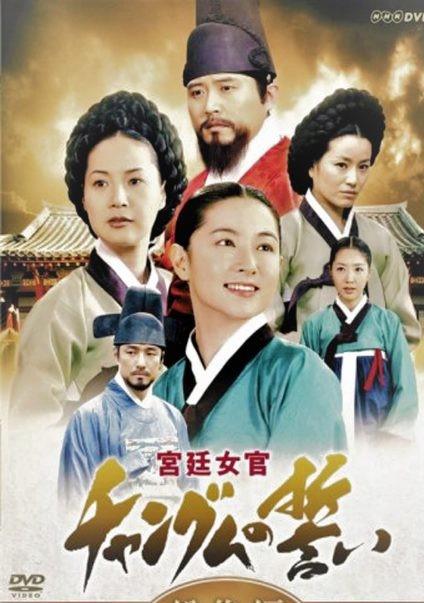 Phim nàng dae jang gum 2003