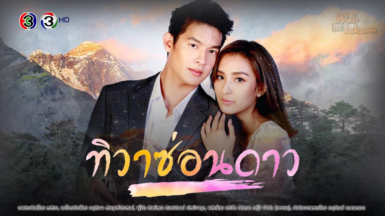 Phim ngày ẩn sao Thái Lan