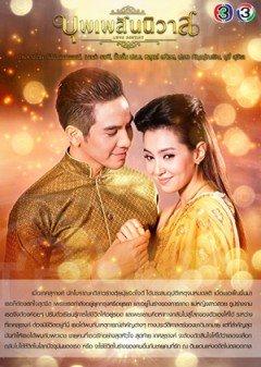 Ngược Dòng Thời Gian Để Yêu Anh - Bpoop Phaeh Saniwaat (2018)