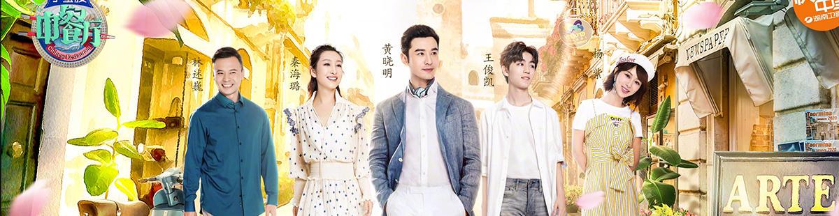 Xem phim nhà hàng Trung Hoa mùa 3 full