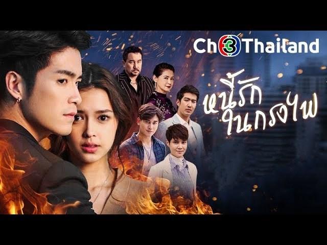 Phim nợ tình Thái Lan 2019 vietsub