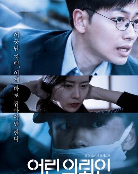 Phim thân chủ đầu tiên Hàn Quốc