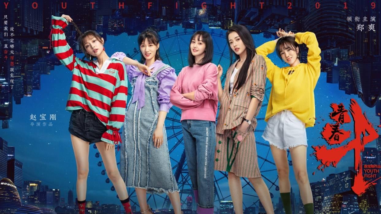 Phim thanh xuân đấu Trung Quốc 2019