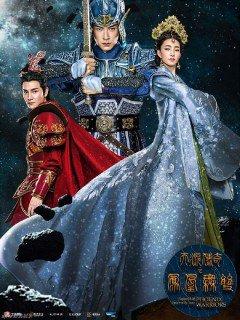 Thiên Lệ Truyền Kỳ: Phượng Hoàng Vô Song-