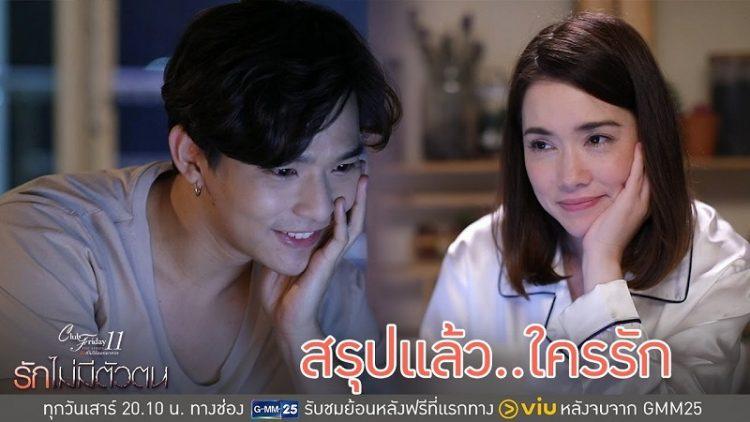 Phim tình con duyên mẹ Thái Lan